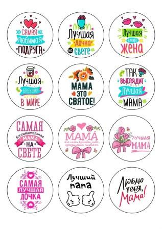 Мама 30