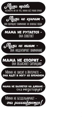 Мама 33