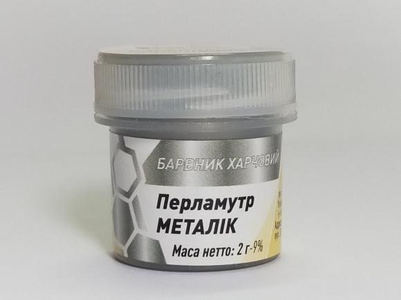 Сухий барвник перламутровий Slado (металік) 2г