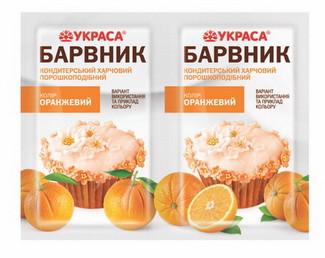 Барвник харчовий Украса 5г Оранжевий