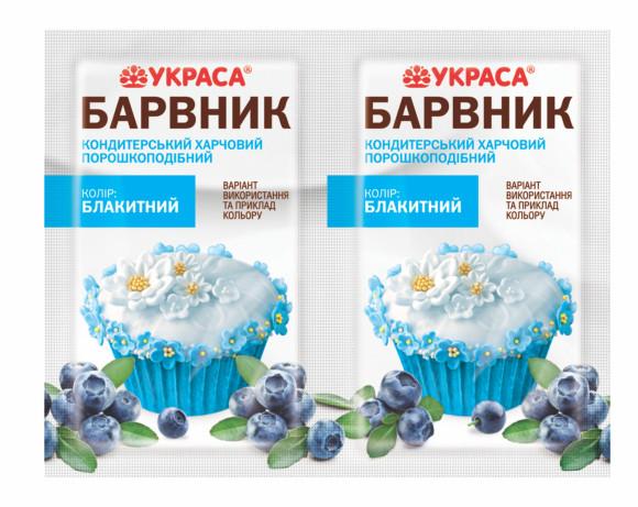 Барвник харчовий Украса 5г Блакитний