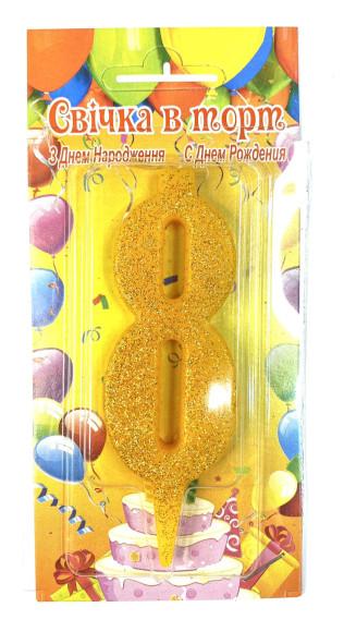 Свічка для торта золото блиск цифра 8