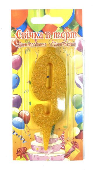 Свічка для торта золото блиск цифра 9