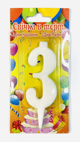 Свічка для торта біла блиск цифра 3