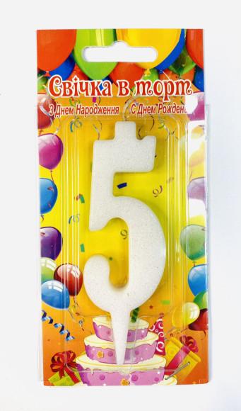 Свічка для торта біла блиск цифра 5