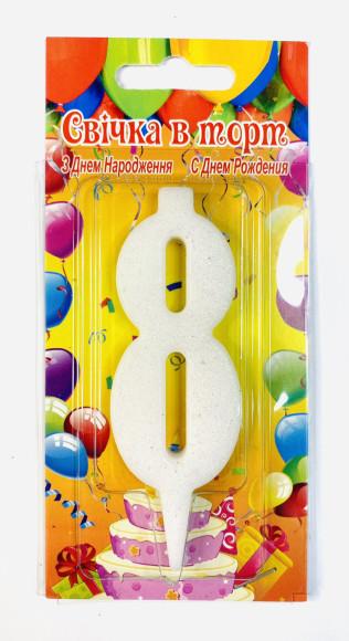 Свічка для торта біла блиск цифра 8
