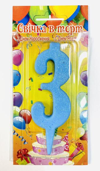 Свічка для торта блакитна блиск цифра 3