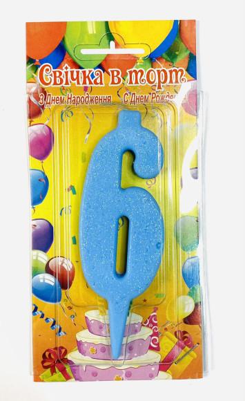 Свічка для торта блакитна блиск цифра 6