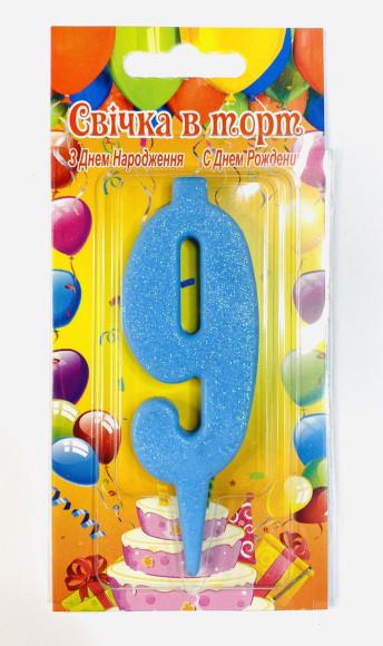 Свічка для торта блакитна блиск цифра 9