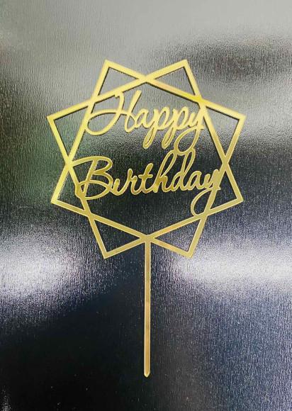 Акриловий топпер Happy Birthday № 1