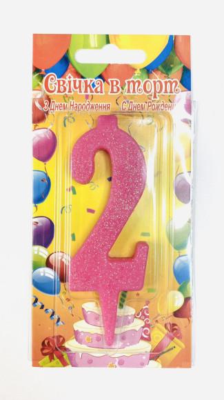 Свічка для торта рожева блиск цифра 2