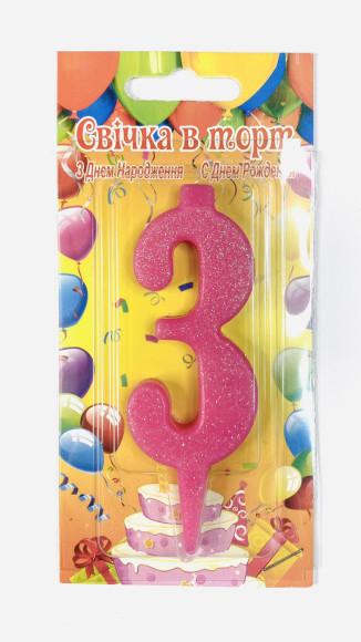 Свічка для торта рожева блиск цифра 3