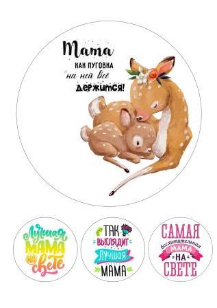 Мама 2
